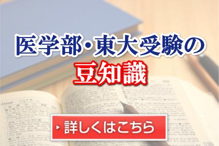 医学部・東大受験の豆知識