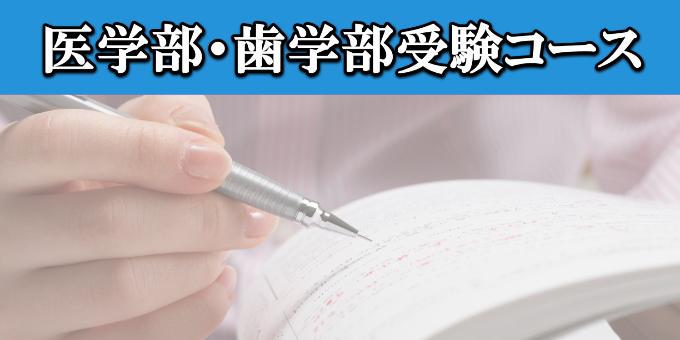 明哲会医学部・歯学部受験コース