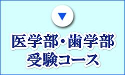 医学部・歯学部受験コース