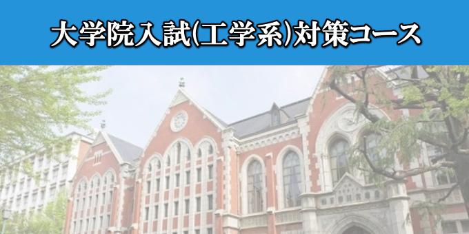 大学院入試(工学系)対策コース