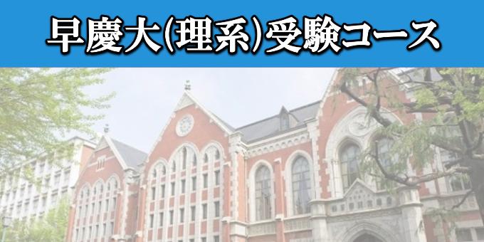 早慶大(理系)受験コース