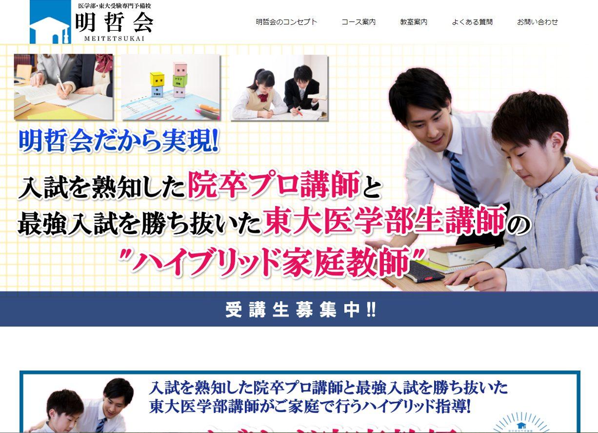 明哲会ホームページ