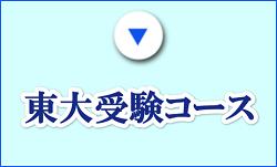 東大受験コース