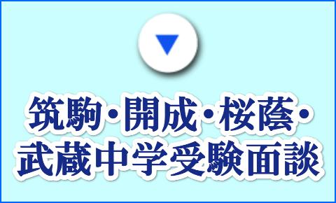 筑駒・開成・桜蔭・武蔵中学受験面談