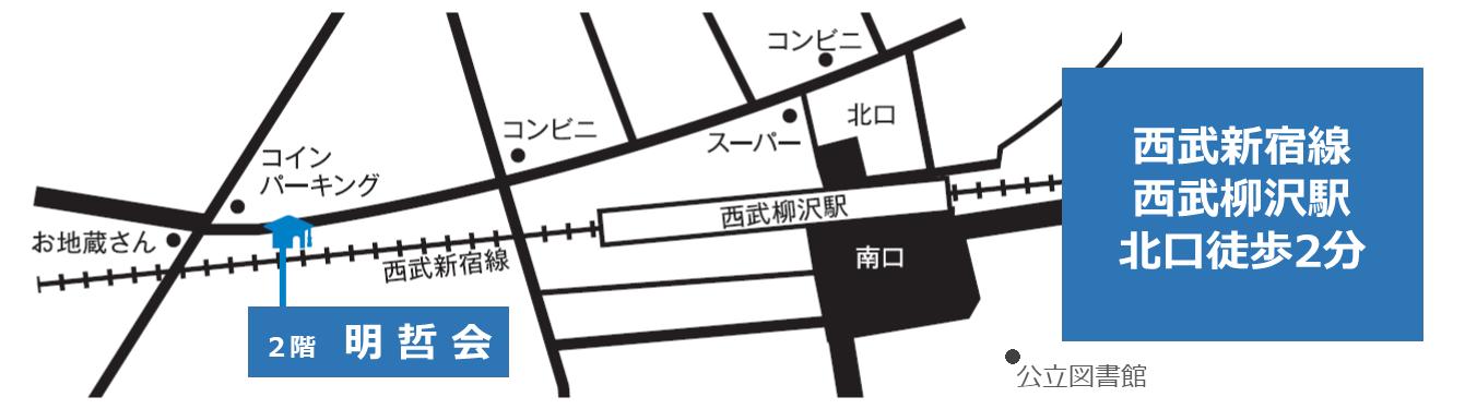 明哲会 地図